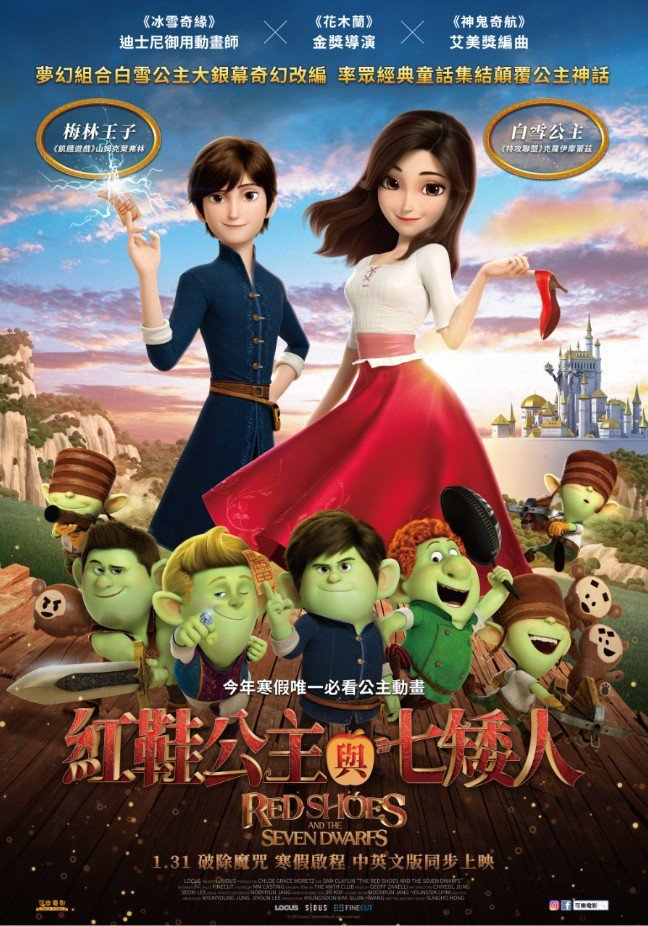 《紅鞋公主與七矮人》1月31日破除魔咒寒假啟程。可樂電影提供