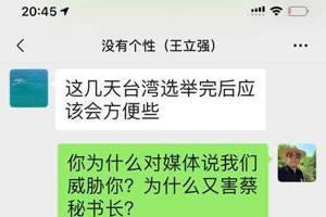 假共諜案 蔡正元臉書訊息截圖王立強稱已經被控制