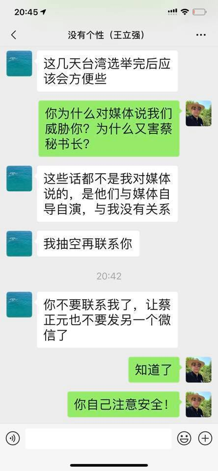 國民黨副秘書長蔡正元今晚在臉書公布壬立強今晚最新與孫天群的微信手機截圖。圖╱取自蔡正元臉書。