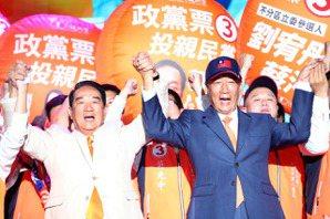 影/選前之夜郭宋合體造勢 宋楚瑜重申只做一任總統