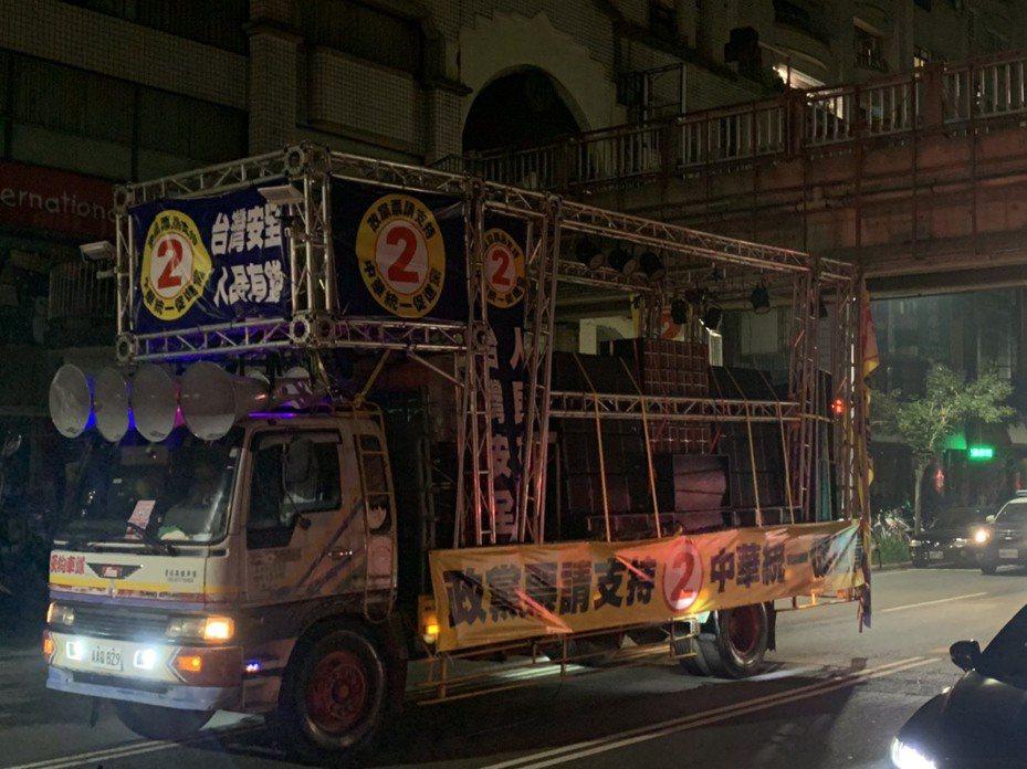 統促黨戰車今晚從選前之夜會場散場後,發生車禍。圖/讀者提供