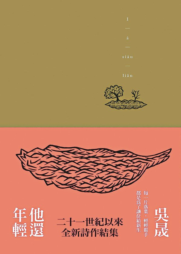 《他還年輕》集結了吳晟2000年後,生命臨老思考的作品。 圖╱吳晟提供