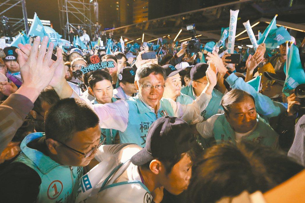台灣民眾黨選前造勢晚會,黨主席柯文哲(中)沿路與支持者爭相擊掌。 記者林伯東/攝...