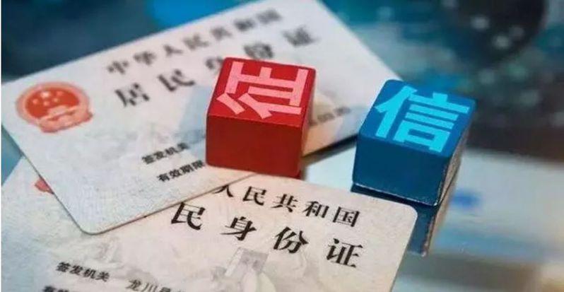 定了!「史上最嚴徵信系統」20日上線,假離婚買房難。 (取材自新京報)