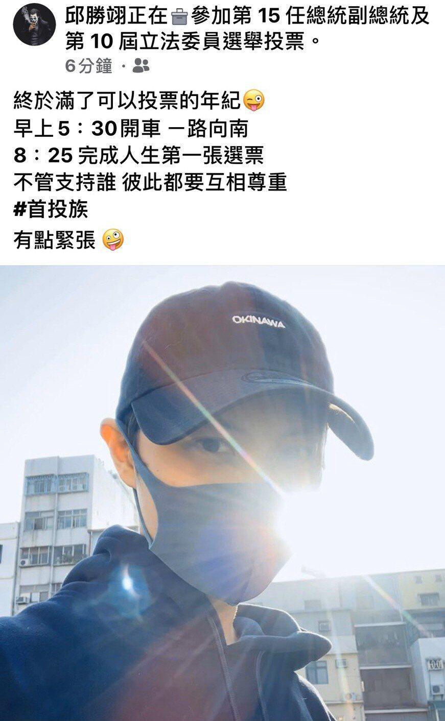 王子30歲返鄉投票,樂當「首投族」。圖/摘自臉書