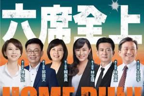台南立委選舉/台南民進黨6席全壘打 全部都已自行宣布當選