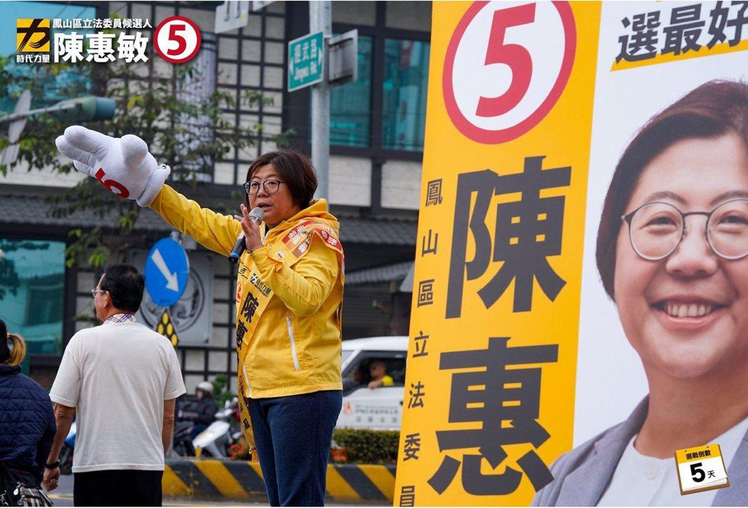 時代力量在高雄鳳山區推出的候選人陳惠敏,首度參選就拿下1萬7千多票,即便敗選,也...