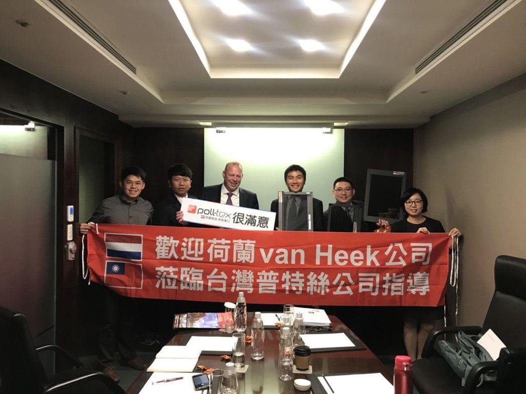 荷蘭製造商van Heek公司全球業務經理至台灣普特絲公司進行交流。 台灣普特絲...