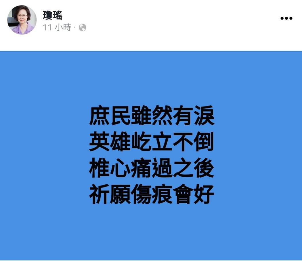 瓊瑤在臉書訴對韓國瑜敗選心聲。 圖/擷自瓊瑤臉書