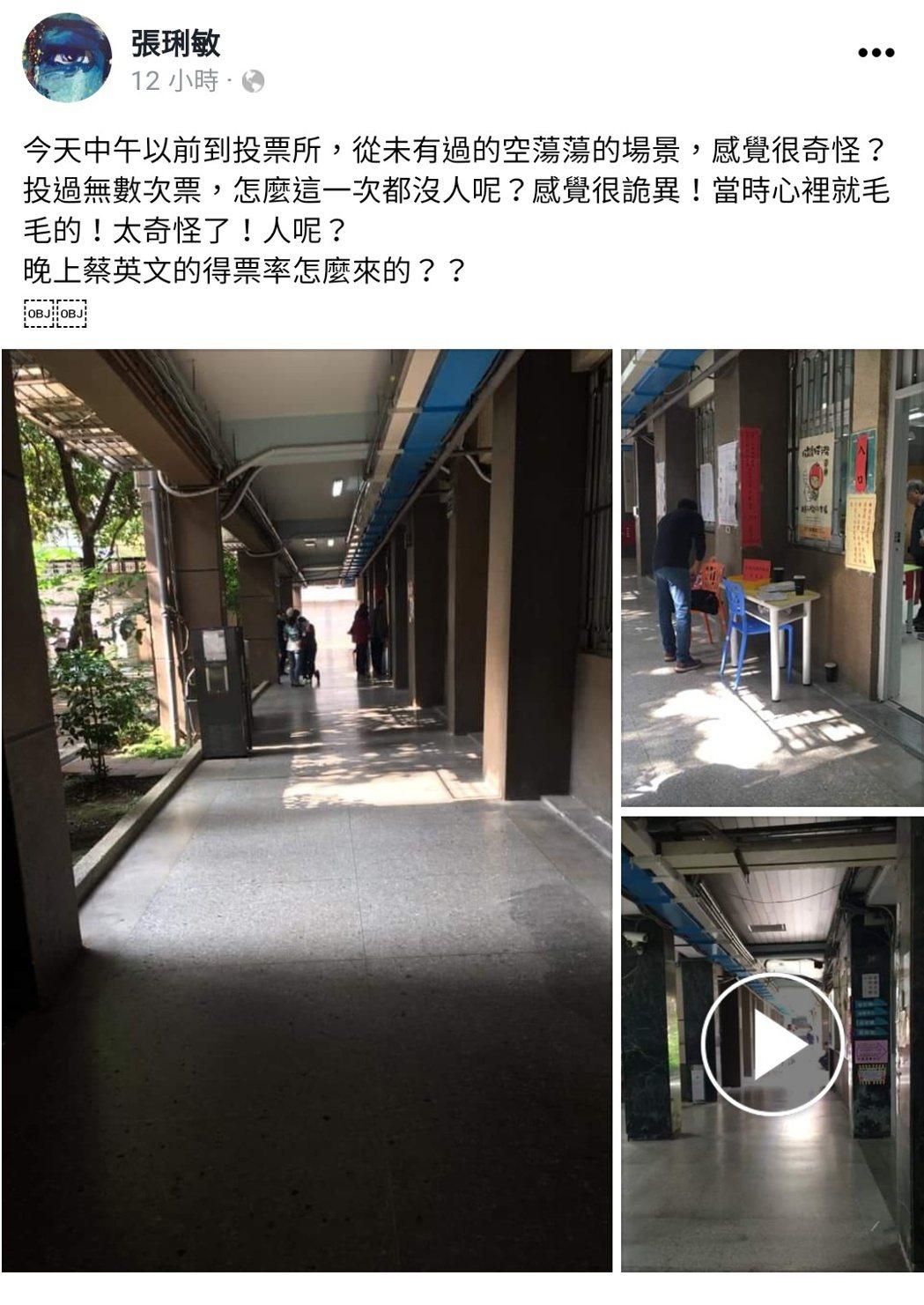圖/擷自張琍敏臉書