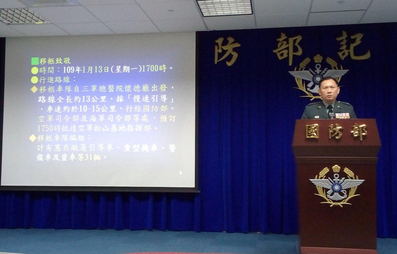 國防部發言人史順文表示,將在1月14日上午於空軍松山基地指揮部,為包括參謀總長沈...