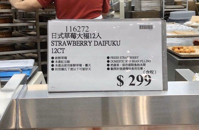 好市多草莓大福299一盒相當划算。圖/讀者提供