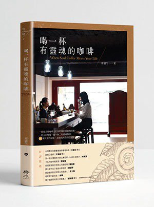 《喝一杯有靈魂的咖啡》,樂木文化出版