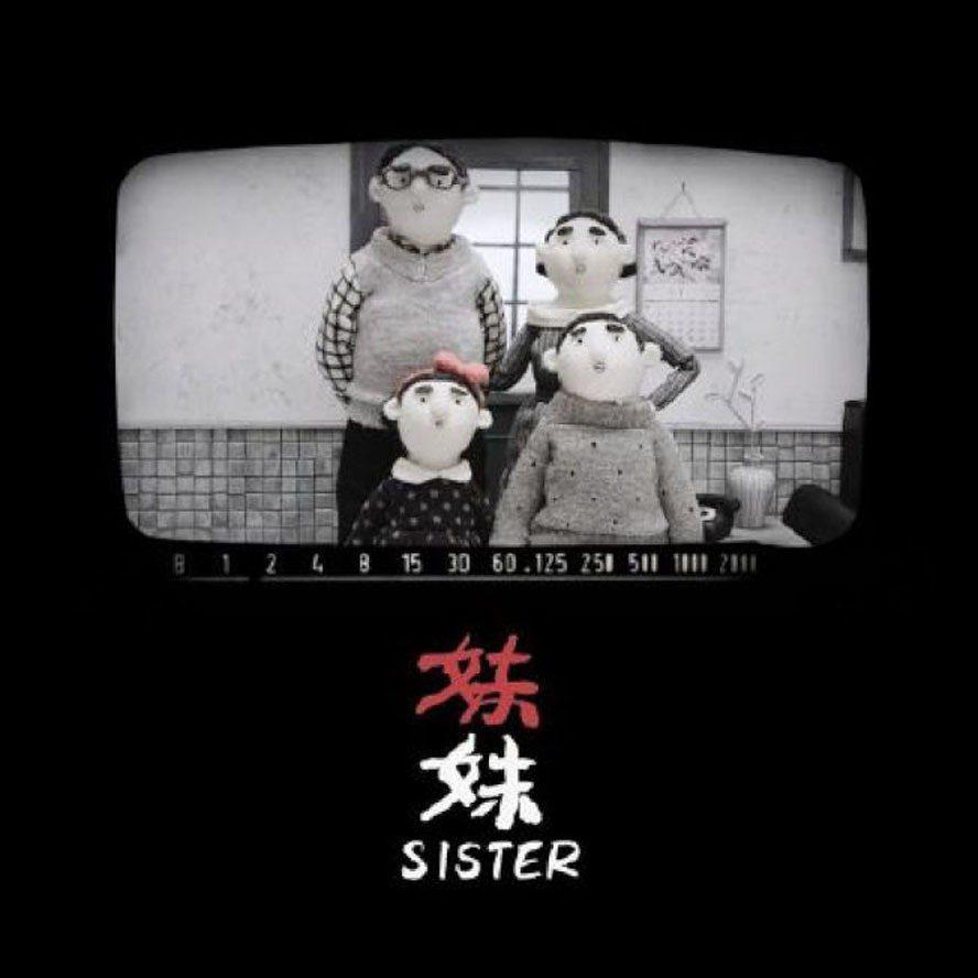 中國導演宋思琪執導的定格動畫「妹妹」(Sister)入圍本屆奧斯卡最佳動畫短片。