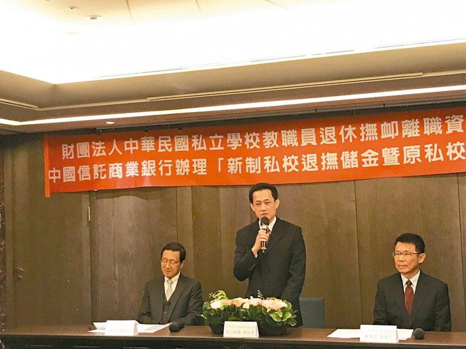 教育部今天舉行私校退輔簽約記者會,宣布中國信託商業銀行是私校退撫儲金的信託。記者潘乃欣/攝影