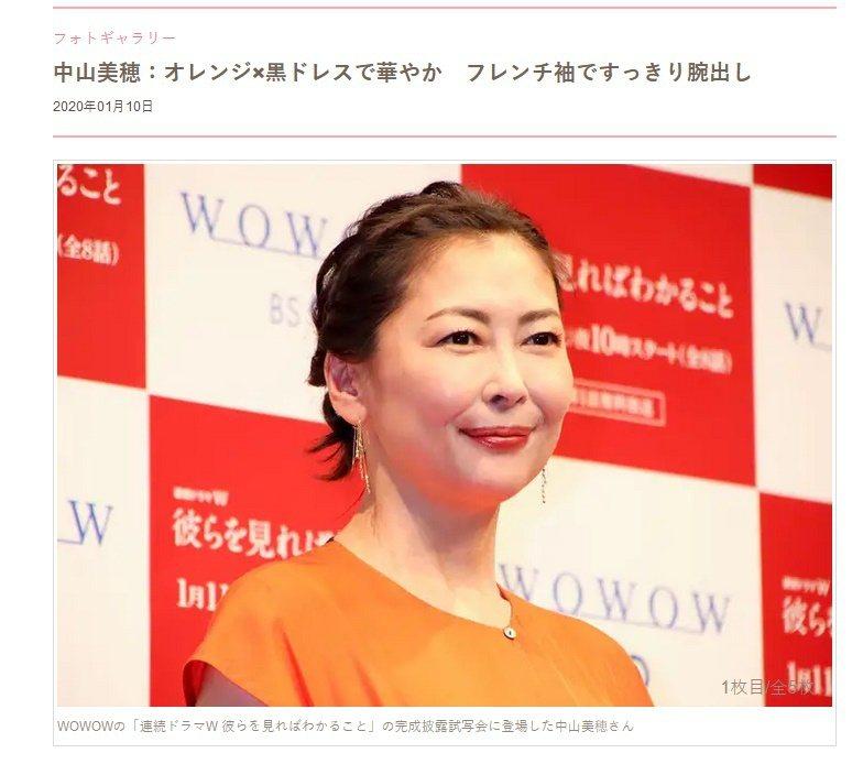 中山美穗出席新劇記者會被拍到崩壞照。 圖/擷自日網