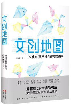《文創地圖》簡體中文版書影。(圖/華品文創 提供)