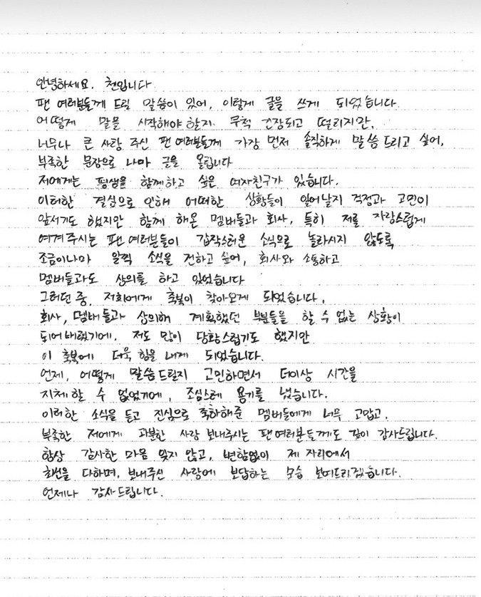 Chen親曝手寫信認愛。圖/擷自instiz