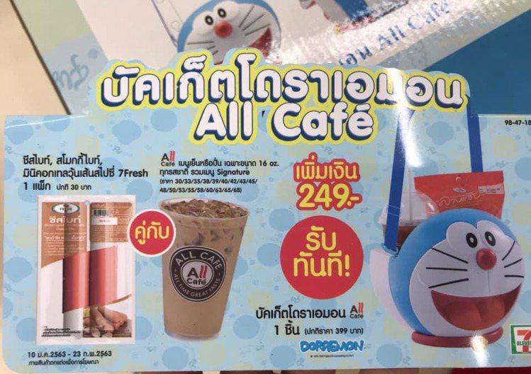 當地網友貼心附上傳單,替其他想購買的朋友解答。圖/取自 泰國官方7-eleven...