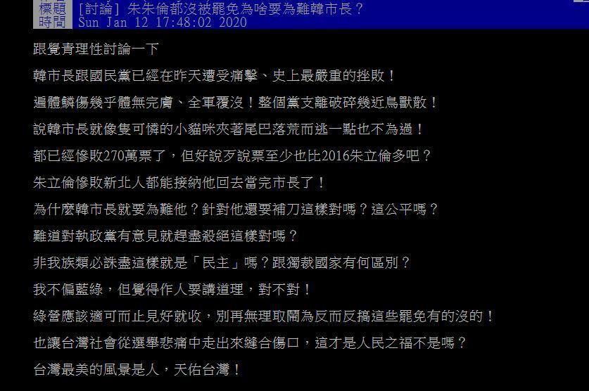 韓國瑜回高雄遭罷免,為何朱立倫不用?網點出兩者差別。圖擷自ptt