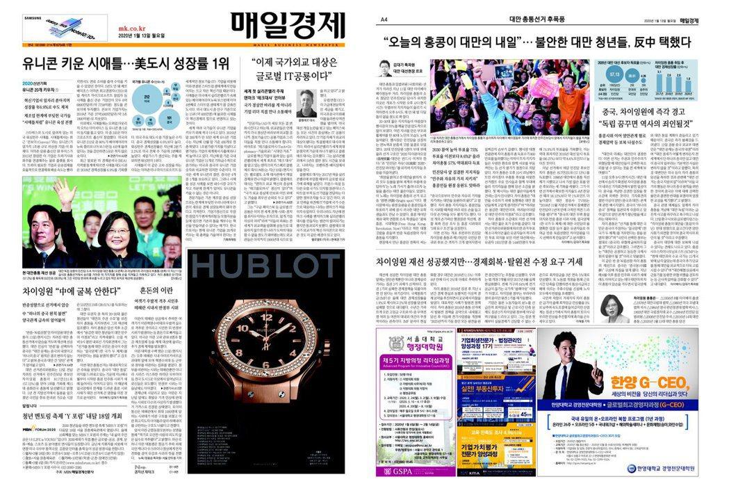 《每日經濟新聞》以「不會向中國屈服」為標,但介紹台灣大選氣氛同時,也批評蔡政府的非核與一例一休政策。 圖/每日經濟新聞