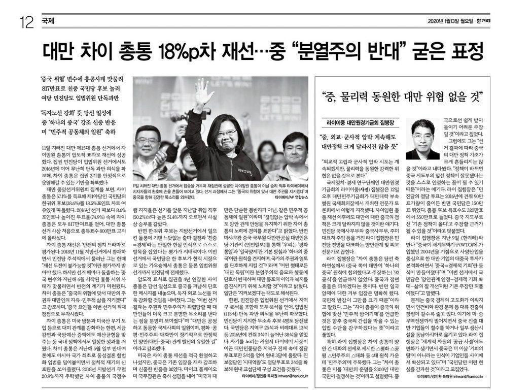 《韓民族新聞》報導篇幅雖少,但對蔡總統任內政績與施政風格有較多著墨。 圖/韓民族新聞