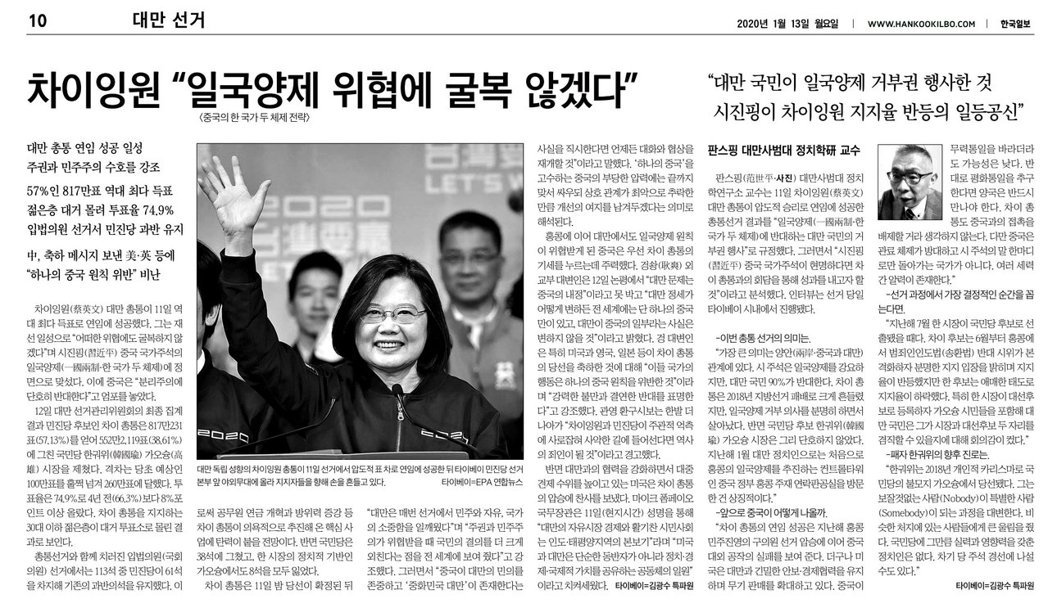 《韓國日報》標題為「習近平強逼的一國兩制,成為挽救蔡英文的火柴」,並訪問台灣學者范世平指出,台灣人用選票行使對一國兩制的拒絕權。 圖/韓國日報