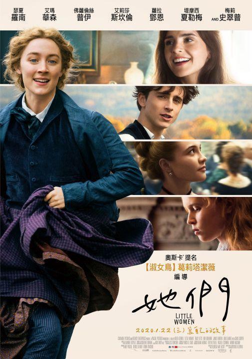 《她們》中文海報,1月22日上映