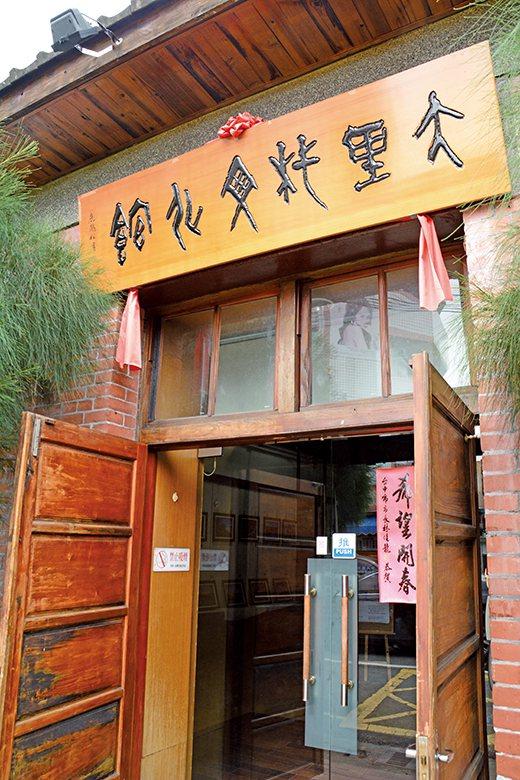 來大里不妨走趟「大里杙文化館」,裡面有大里風華的珍貴史料。 【圖‧編輯部】