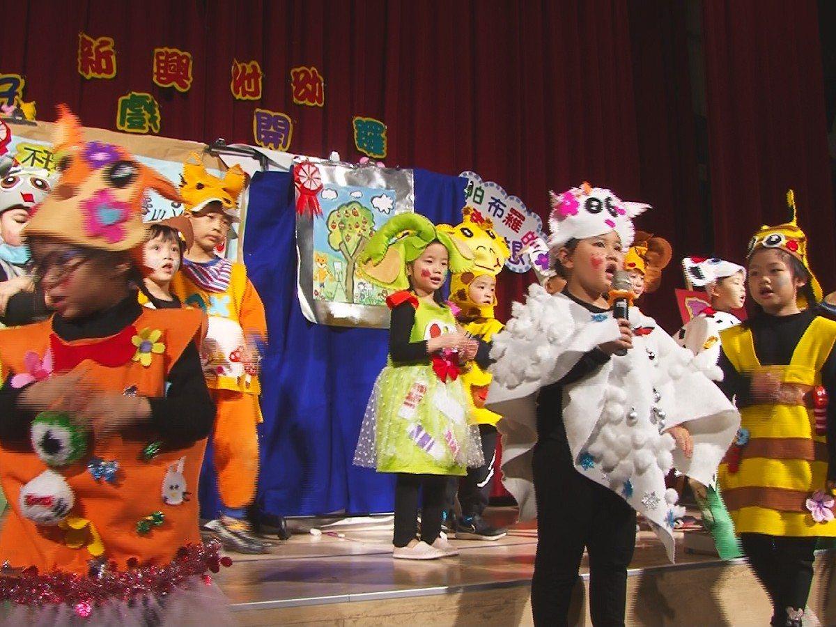 淡水區新興國小附設幼兒園舉辦年度大戲,讓小朋友與家長DIY服裝,再經過老師們所寫...