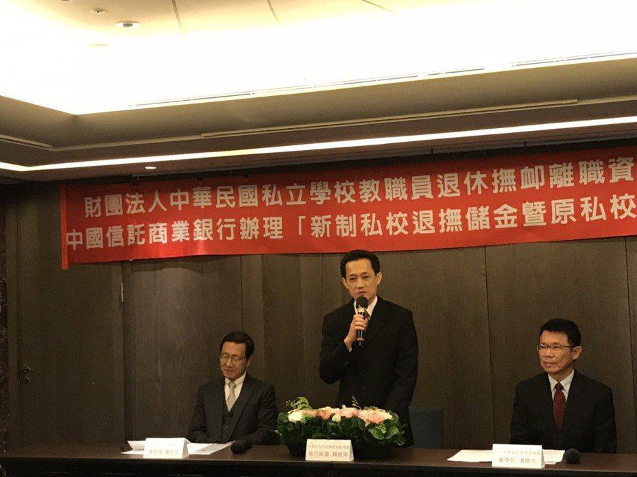 教育部今天舉行私校退撫簽約記者會,宣布中國信託商業銀行是私校退撫儲金的信託。記者潘乃欣/攝影