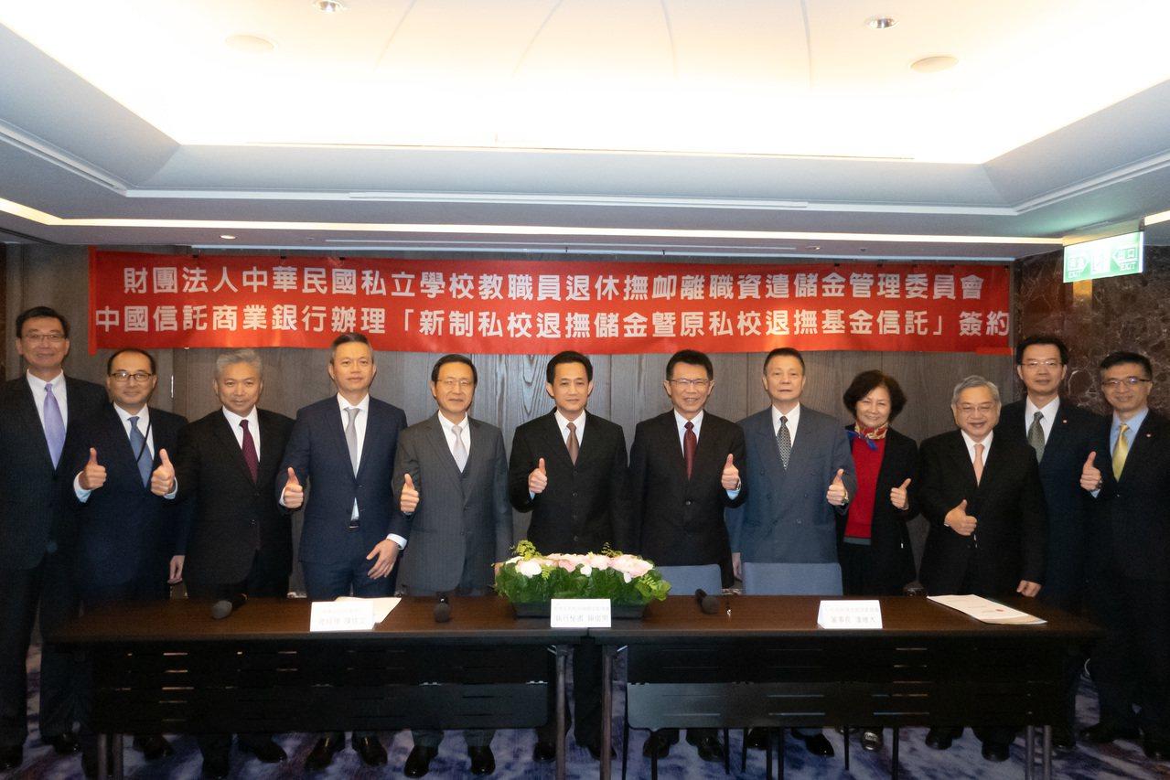 教育部今天舉行私校退撫儲金簽約記者會,宣布中國信託商業銀行是私校退撫儲金的信託。...