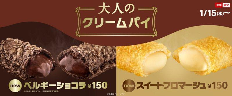 1/15起,日本麥當勞推出2款期間限定的大人系奶油流心派。圖/摘自日本麥當勞官網