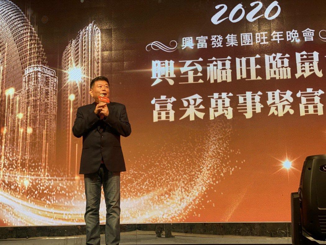 去年榮登獵地王、營收王的興富發建設集團總裁鄭欽天今晚在2020年旺年晚會中表示,...