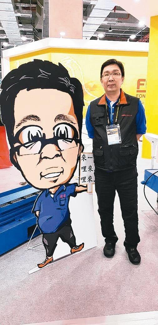 逢吉工業執行長鄭志鵬與自己的人型玩偶立牌合影,他希望以接地氣、扎實服務的態度給工...