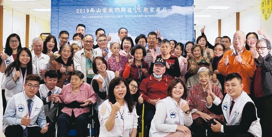 南山人壽慈善基金會「當我們同在憶起」新北市家庭日活動合影。 南山/提供