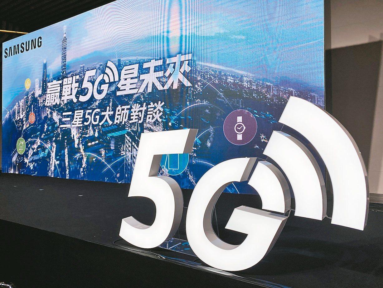 5G競標金額節節高升,未來電信業者推出的5G資費恐怕難以下降。 圖/聯合報系資料...