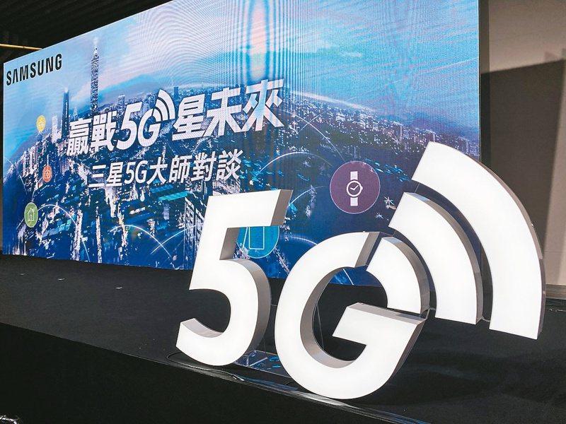 5G競標金額節節高升,未來電信業者推出的5G資費恐怕難以下降。 圖/聯合報系資料照片