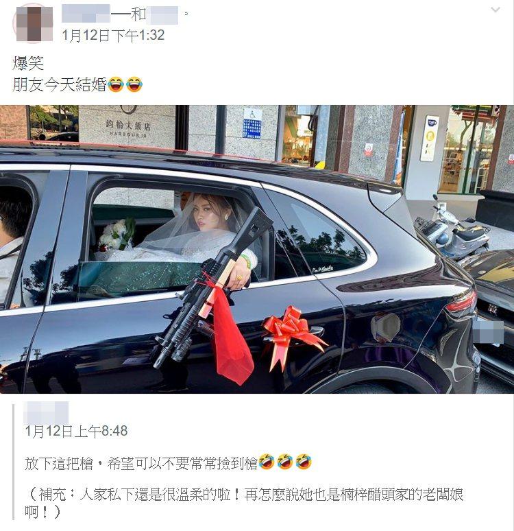 一名準備出嫁的新娘按照習俗要丟扇,但她卻改丟玩具衝鋒槍,照片讓網友看了笑翻。 圖/翻攝自爆笑公社
