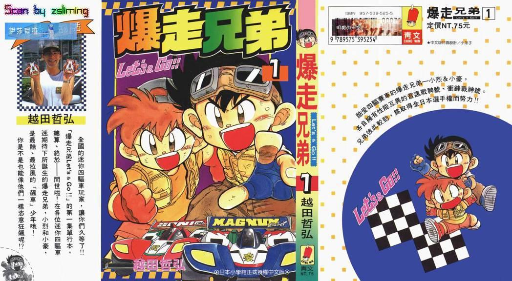 日本漫畫家越田哲弘所畫的爆走兄弟漫畫才是始祖。 摘自網路