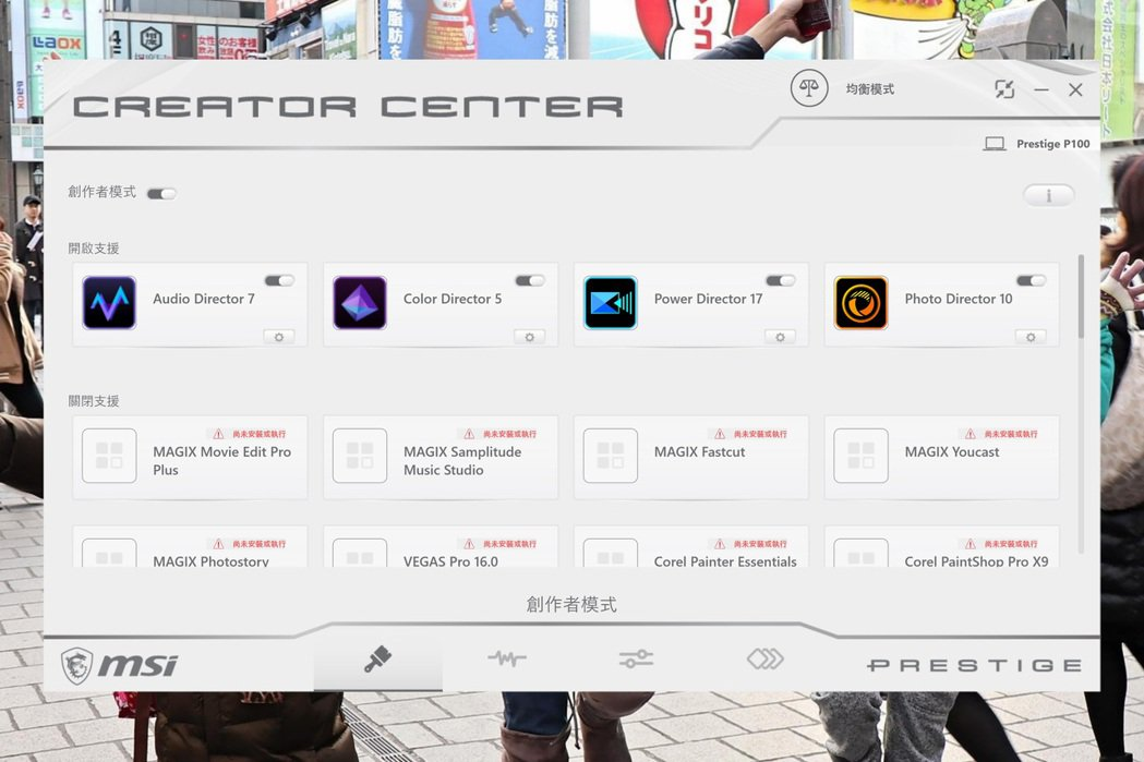 P100監控軟體沿用自家新一代Creator Center。 彭子豪/攝影