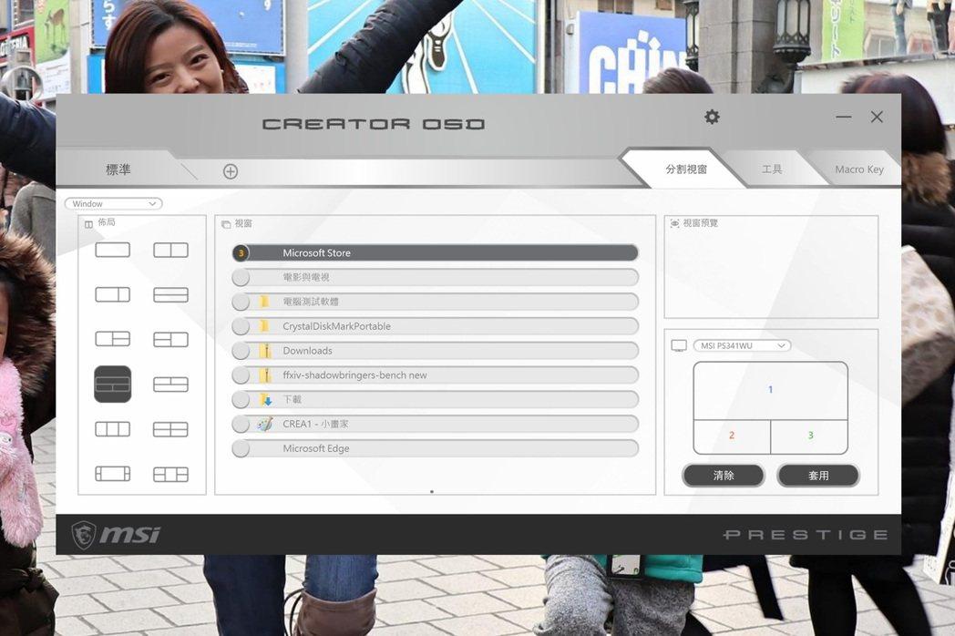 Creator OSD提供子母畫面(PIP)、畫面並排功能設定。 彭子豪/攝影