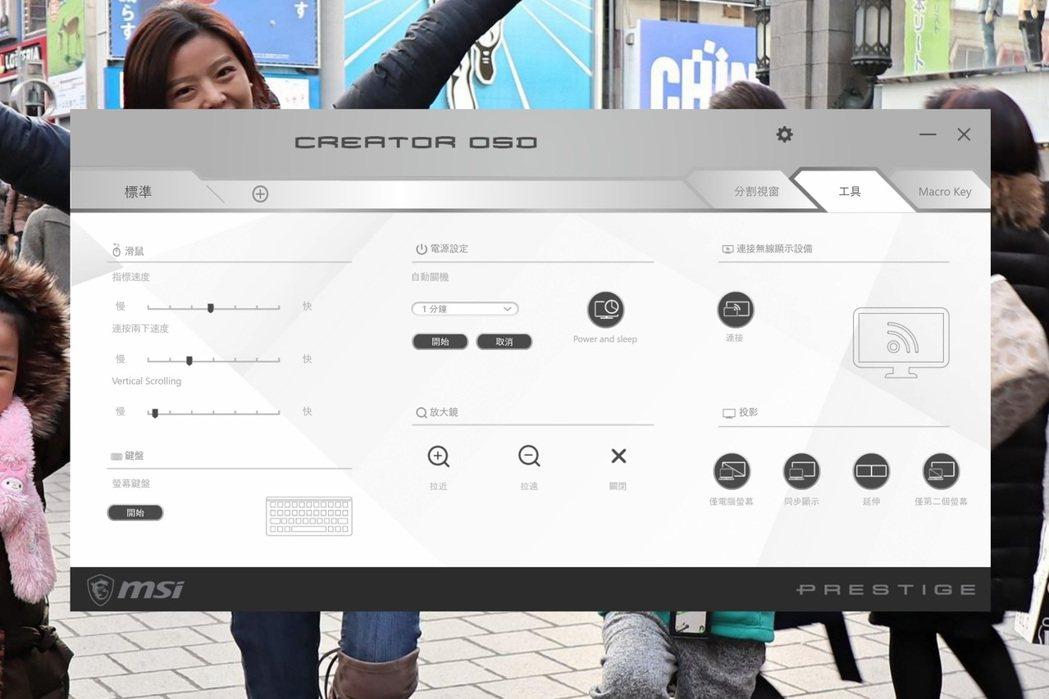 Creator OSD另提供鍵盤、滑鼠及外接投屏設定。  彭子豪/攝影