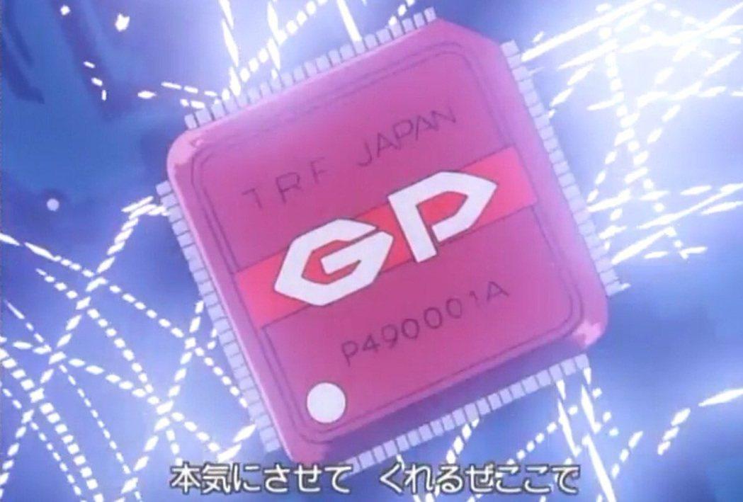 動畫裡的GP晶片,能讓賽車等級提升。 摘自Youtube:SHOPRO