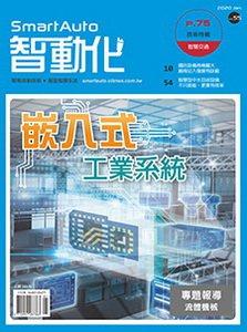 【2020年1月第55期】工業嵌入式系統-智慧時代的新思維與新挑戰