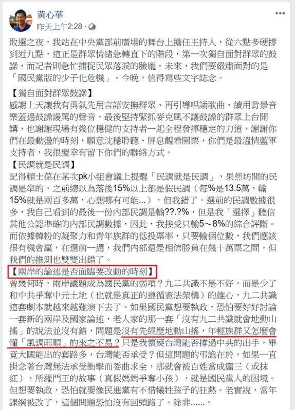 國民黨副發言人黃心華在臉書的發文 翻攝其臉書