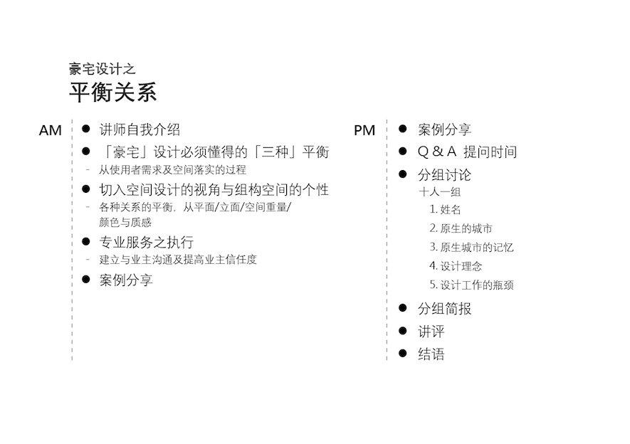 (圖)北京清大環藝國際室內與軟裝陳列設計碩士課程研修班 15 期——新年第一講《...