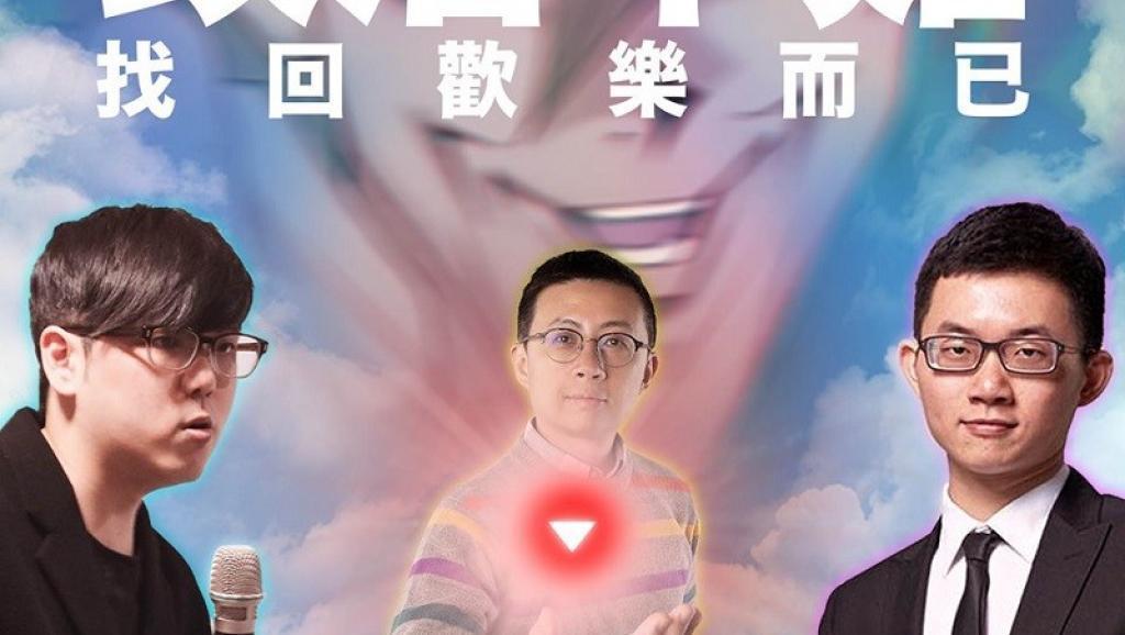 左起依序為網紅「志祺七七」「呱吉」邱威傑及「視網膜」陳子見宣布共同組成全台灣第一...