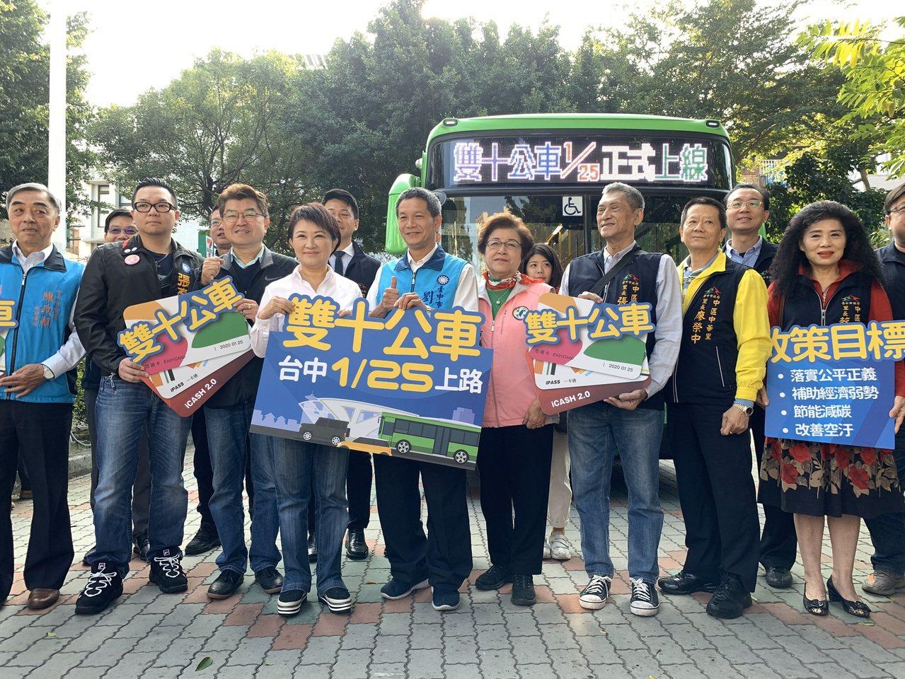 台中市公車免費政策上路至今廣受好評,從8公里延伸到10公里,市長盧秀燕(左四)兌...