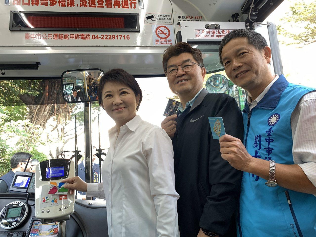台中市公車免費政策上路至今廣受好評,從8公里延伸到10公里,市長盧秀燕(左一)兌...